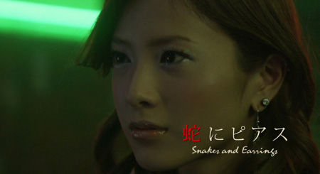 Snakes & Earrings (Hebi ni Piasu)