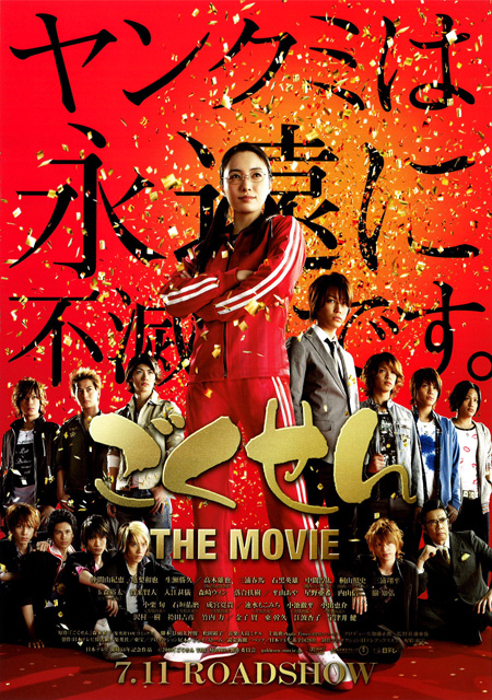 Yukie Nakama | Gokusen - The Movie (2009)